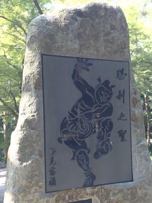 相撲神社 野見宿禰の碑