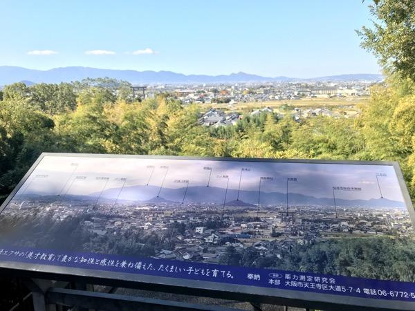 久延彦神社 展望台