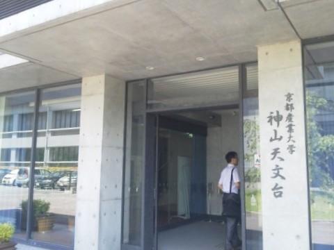 大学附属中学校 京都産業大学神山展望台