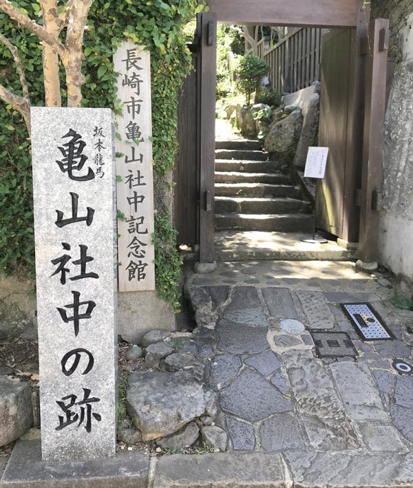 亀山社中 記念館