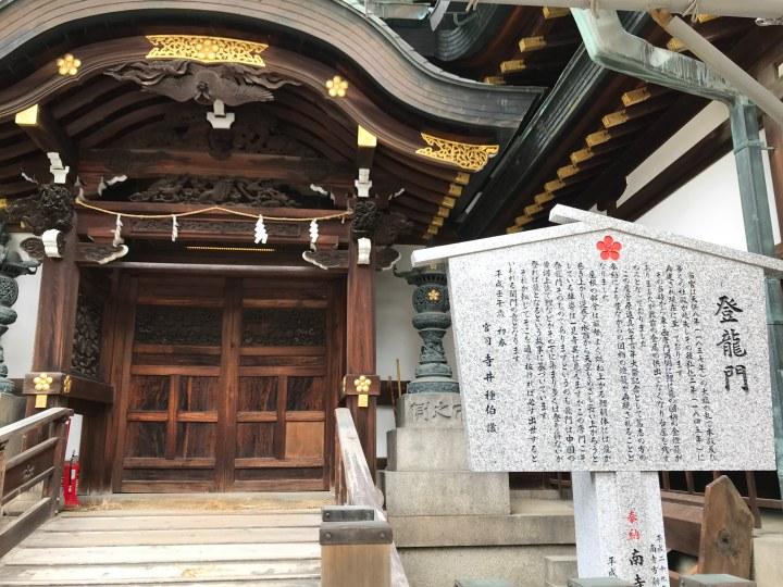 大阪天満宮 登竜門