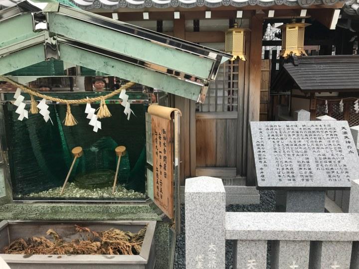 大阪天満宮 天満天神の水